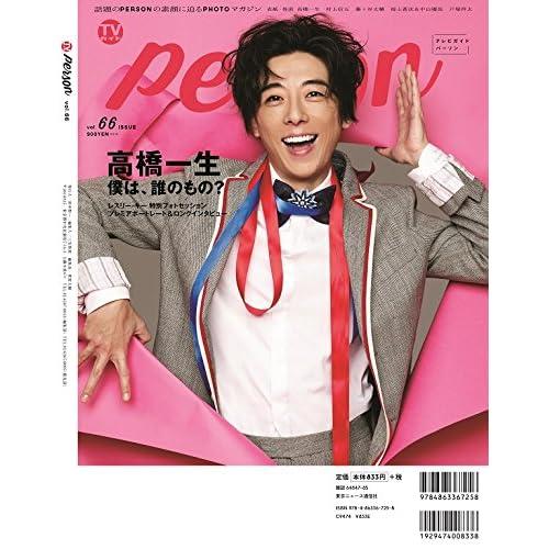 TVガイド PERSON vol.66 追加画像