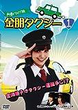 声優ドライブ旅 金朋タクシー 中原麻衣とちょっぴりオトナな鎌倉2人旅 [DVD]