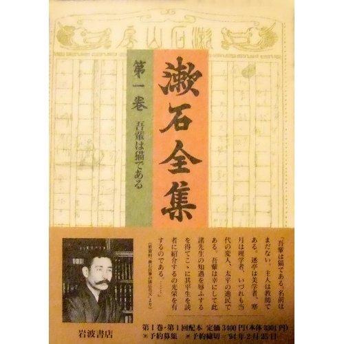 漱石全集〈第1巻〉吾輩は猫である
