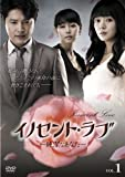 [DVD]イノセント・ラブ -純潔なあなた- DVD-BOX1