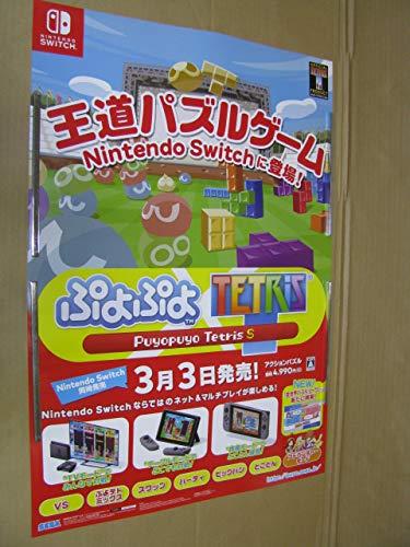 B2 ポスター ぷよぷよテトリス  Switch  王道パズルゲーム ゆうパックの料金確認をお願い致します。