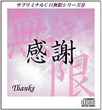 サブリミナルCD無限シリーズ10「感謝~Thanks」潜在意識を書き換える7つのプロセス