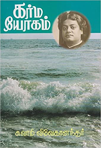 Amazon in: Buy Karma Yogam Book Online at Low Prices in