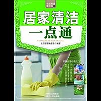 生活智慧掌中宝33:居家清洁一点通