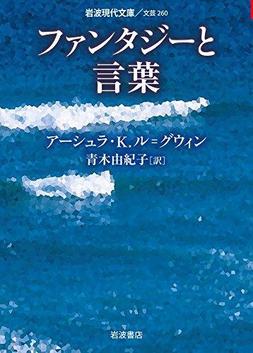 ファンタジーと言葉 (岩波現代文庫)