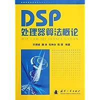 DSP处理器算法概论