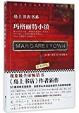 Margarettown (Chinese Edition)