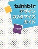 tumblrデザインカスタマイズガイド