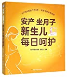 How to Stay Healthy and Keep Comfortable During Postnatal Period and How to Take Care of a Newborn (Chinese Edition)