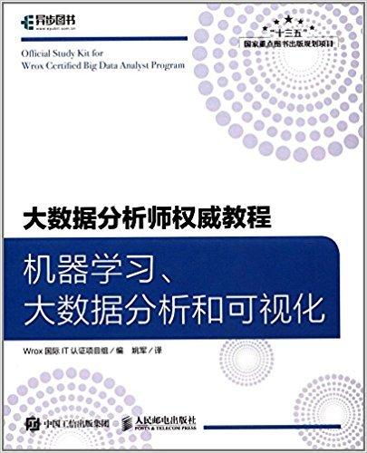 大数据分析师权威教程:机器学习、大数据分析和可视化 pdf
