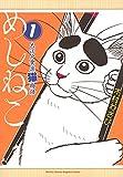 めしねこ 大江戸食楽猫物語(1) (KCデラックス 月刊少年マガジン)