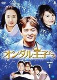 [DVD]オンダル王子たち DVD-BOX 1