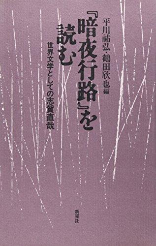 「暗夜行路」を讀む:世界文學としての志賀直哉