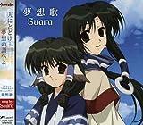 Utawarerumono Op Thema-Musoka by Suara (2006-04-26)