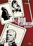 賭博師ボブ [DVD]