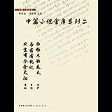 中篇小说金库系列二(套装共3本)