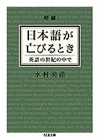 増補 日本語が亡びるとき: 英語の世紀の中で (ちくま文庫)