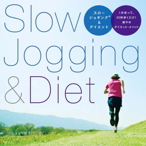Raku-yase Diet Method Slow Jogging & Diet