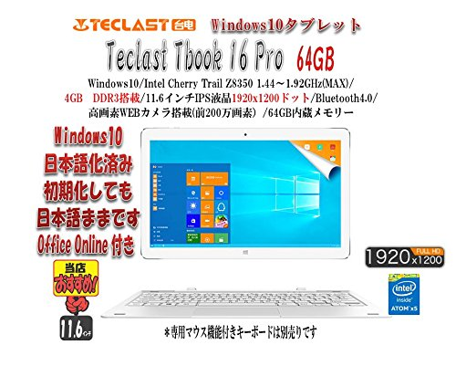 良質  タブレットPC Teclast Tbook 16 Pro (Windows10のみ) Office Windows10 Intel Atom x5-Z8350 Tbook 最大1.92GHz クアッドコア DDR3L 4GB/64GB 11.6インチIPSスクリーン1920x1200ドット/Bluetooth 日本語設定済み Office Online 対応  (Windows10のみ) [並行輸入品] B071F638G2 Windows10のみ, 荻町:f48f3d37 --- arianechie.dominiotemporario.com
