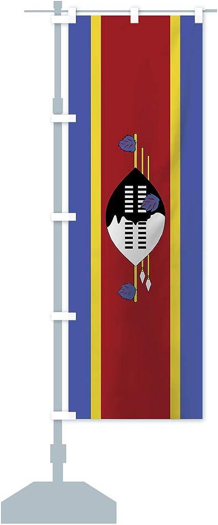 王国 スワジランド スワジランドの王はとても喜んだ!