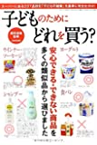 子どものためにどれを買う? (三才ムック vol.644)