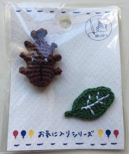 お気に入りシリーズ 手編みモチーフ(立体) カブトムシ(MOW239)の商品画像
