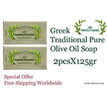 Greek Traditional Pure Olive Oil Soap Papoutsanis 2pcsx125gr=250gr by Papoutsanis