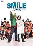 スマイル 聖夜の奇跡 [DVD]