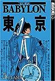 Tokyo Babylon V5 by Clamp (January 11,2005)