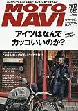 MOTO NAVI(モトナビ) 2017年 12 月号 [雑誌]