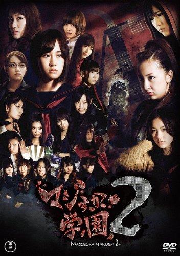 AKB48 マジすか学園2 DVD-BOX(5枚組) B004XY9WEE