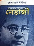 Chakranter Abarte Netaji Author By-Subhas Ranjan Dasgupta In Bengali Language