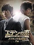 「エデンの東」メイキング完全版 -下巻- [DVD]