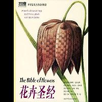花卉圣经 (世界最伟大的花卉图谱)
