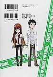 STEINS;GATE Hiyokukoiri no sweets wa nifainaru (Blade Comics) Manga