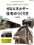 プロとして恥をかかないためのゼロエネルギー住宅のつくり方 省エネ新基準・ZEH対応版 (エクスナレッジムック)