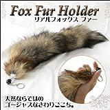 天然FOXファー☆超ロングなきつねしっぽキーホルダー/ファーテイルストラップ/約40CM