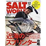 SALT WORLD 2020年12月号