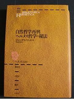 ヘルメス文書
