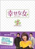 [DVD]幸せな女-彼女の選択- DVD-BOX2