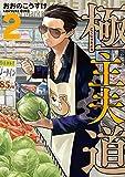 極主夫道 コミック 1-2巻セット