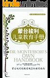 蒙台梭利儿童教育手册 (亲子育儿经典)