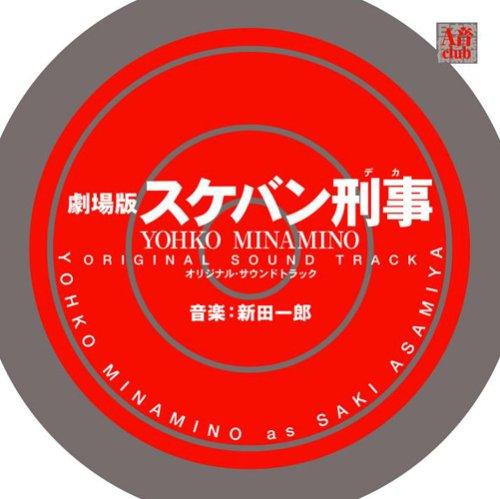 Sukeban Deka The Movie: Yohko Minamino (OST)