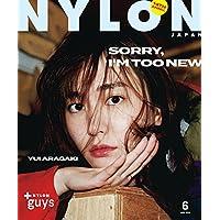 NYLON JAPAN 表紙画像