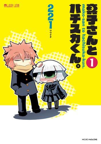 真子さんとハチスカくん。1 (マイクロマガジン☆コミックス)