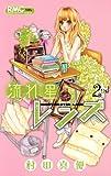 流れ星レンズ 2 (りぼんマスコットコミックス)