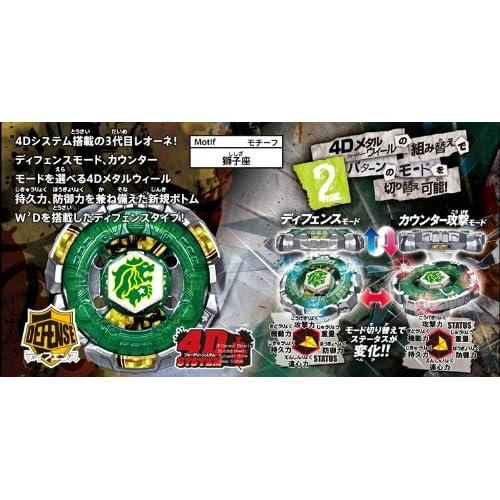 393218e53f73 60% de réduction Beyblade Fang Leone (évolution de Rock Leone) - Version  officielle