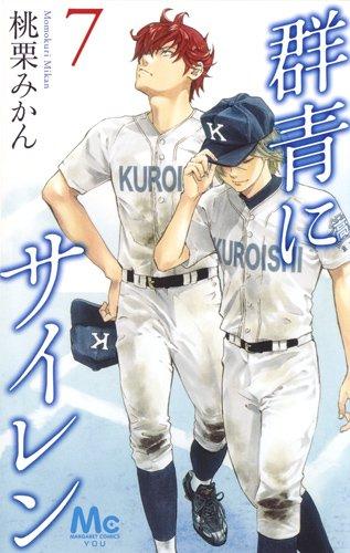 群青にサイレン 7 (マーガレットコミックス)