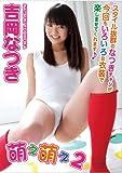 [Lolita DVD] Super Cute Teenage Girl