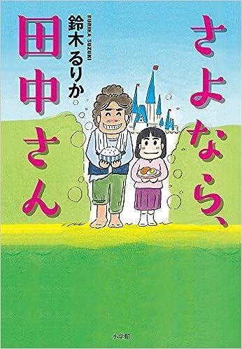 「さよなら、田中さん」の画像検索結果